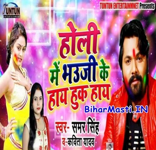 Felsebiyat Dergisi – Popular Biharmasti in 2019 Trailer