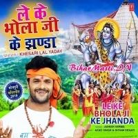 Le Ke Bhola Ji Ke Jhanda Khesari Lal Yadav Le Ke Bhola Ji Ke Jhanda Khesari Lal Yadav Download Biharmasti In