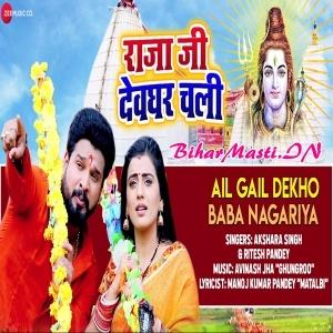 Ghar Nagariya New Bol Bum 2019 – Meta Morphoz