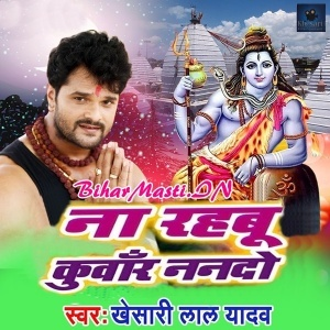 BiharMasti IN -No 1 Best Bhojpuri Site| Movie Mp3| Bhojpuri Album