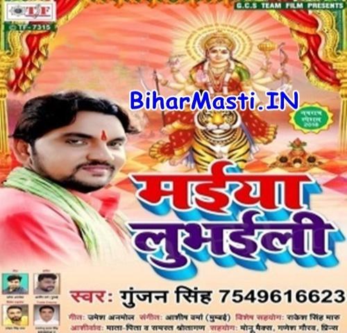 Bengali Song Download Maiya Re Maiya Re Maiya Re Mp3 Download: Maiya Lubhaili (Gunjan Singh) :: Maiya Lubhaili (Gunjan