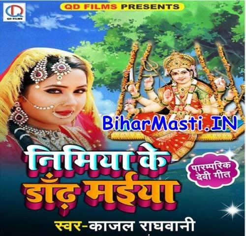 Bengali Song Download Maiya Re Maiya Re Maiya Re Mp3 Download: Nimiya Ke Dandh Maiya (Kajal Raghwani) :: Nimiya Ke Dandh