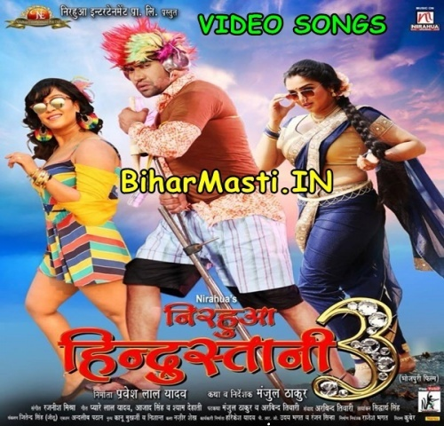 Nirahua Hindustani 3 Songs Download