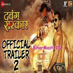 Dabang sarkar bhojpuri full movie download mp4 | Dabang